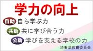 埼玉県総務課「学力向上」ページへのリンク