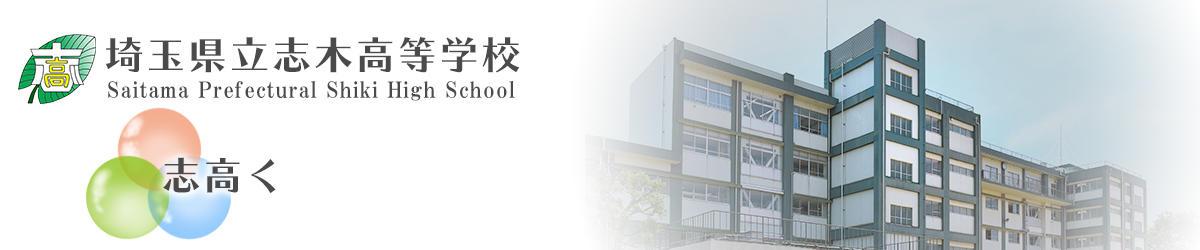 埼玉県立志木高等学校